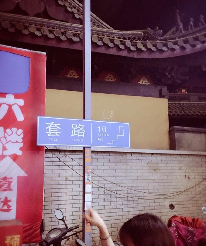 杭州滨江区垃圾街真的有一条路叫套路诶。