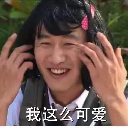 据说对于女生来讲,刘海披肩发的os是老娘刚洗头,刘海高马尾的os是嘿嘿洗了刘海,露额头高马尾的os是唉头太油,露额头丸子头的os是额该洗头了。
