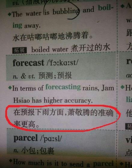 萧敬腾雨神这称号是跑不掉了哈哈哈哈哈哈