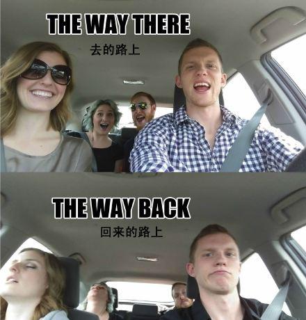 和朋友一起出去旅行肿是介样。有木有中枪