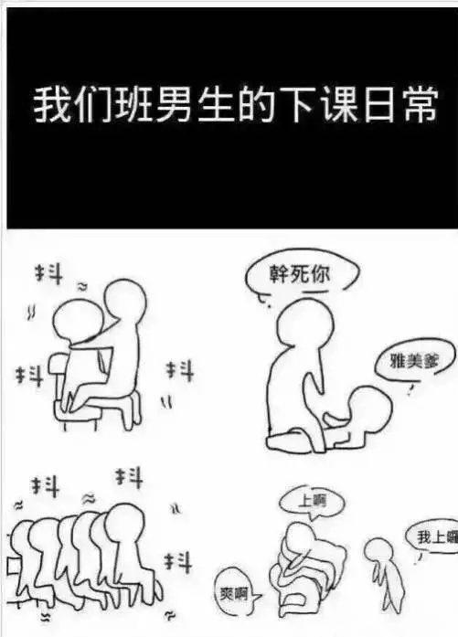 男生下课日常!!!