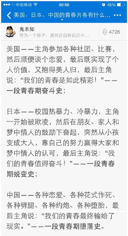 美国、日本、中国的青春片特点的不同之处,好像没什么不对