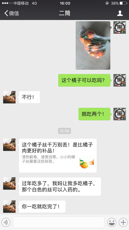 室友不让我吃他的橘子,说过年吃多了要吃橘子丝通便解毒。反正我也没有吃橘子丝,这样他应该不会生气吧?