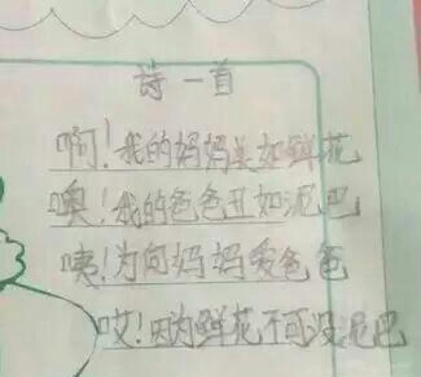 小学生写诗:妈妈美如鲜花,爸爸丑如泥巴。求爸爸的心理阴影!
