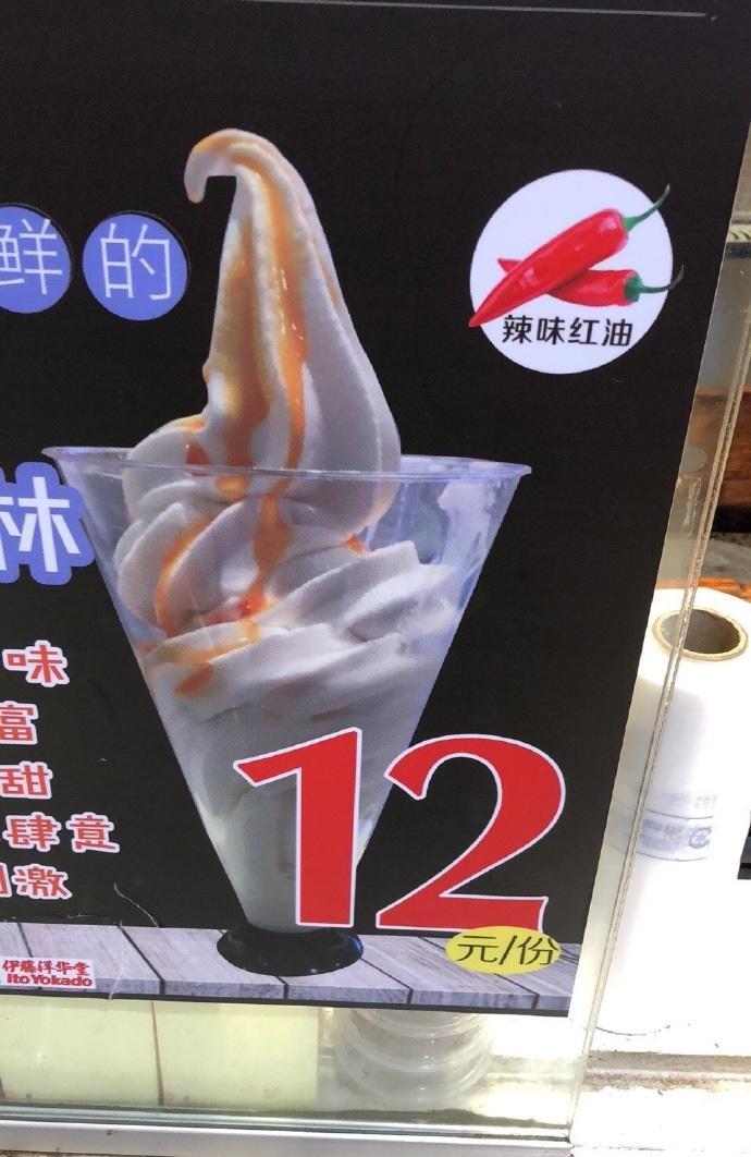 我觉得四川冰淇淋已经走上了邪道